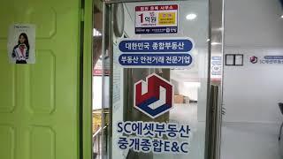 의정부부동산 SC에셋부동산은 부동산안전거래전문기업입니다