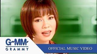 ผู้หนีช้ำ - จินตหรา พูนลาภ【OFFICIAL MV】