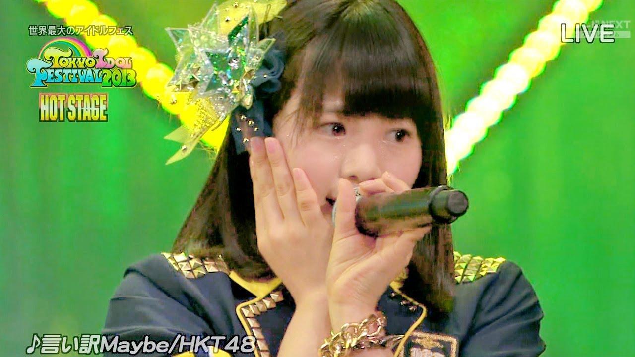 【Full HD】 HKT48 言い訳Maybe [TOKYO IDOL FESTIVAL 2013](HOT STAGE 6/12)