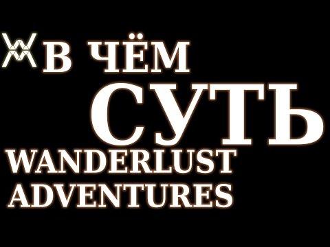 В чём суть - Wanderlust Adventures ?