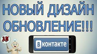 обзор обновления Вк на телефоне