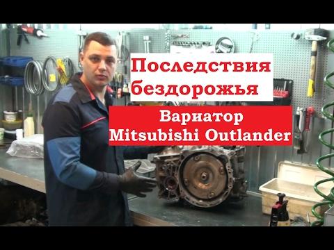 Mitsubishi Outlander последствия после OFF ROAD. Вариатор JF011E. +7  970-69-29