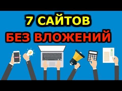 7 САЙТОВ,Для заработка ДЕНЕГ в интернете,БЕЗ ВЛОЖЕНИЙ|1500 РУБЛЕЙ В ДЕНЬ