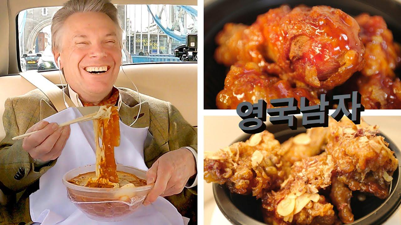 1년동안 외식 못한 영국신사가 4년만에 한국치킨을 먹어보는 순간...!! (feat. 로제 떡볶이)