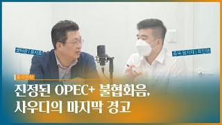 [이리온] 진정된 OPEC+ 불협화음, 사우디의 마지막…