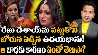 SHOCKING Reason Behind Why Udaya Bhanu Became EMOTIONAL! | Renu Desai | Super Movies Adda
