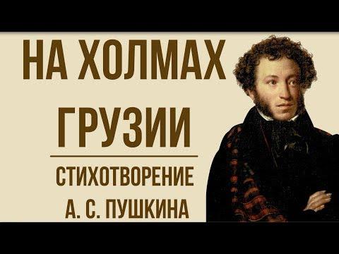 «На холмах Грузии» А. Пушкин. Анализ стихотворения