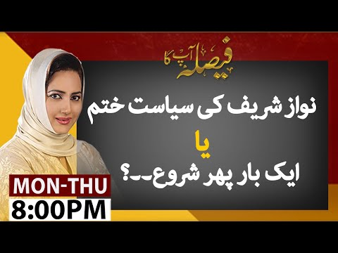 Faisla Aap Ka With Asma Sherazi | 21 September 2020 | Aaj News | AB1I