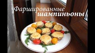 Шампиньоны фаршированные сыром с чесноком/ Фаршированные грибы/ Готовлю с любовью