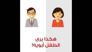 كيف يرى الطفل والديه في كل مرحلة من عمره | What children think about their parents