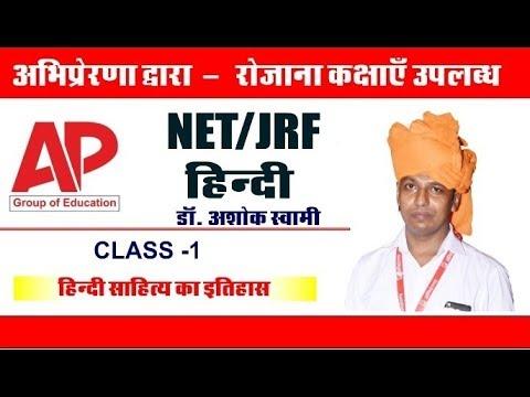 NET/JRF HINDI  || CLASS-2 | हिंदी साहित्य का इतिहास | HINDI SAHITYA KA ITHIHAAS : BY DR. ASHOK SWAMI