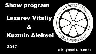 Demonstration 42: Lazarev Vitaliy & Kuzmin Aleksei Aikido & Aikijujutsu yoseikan