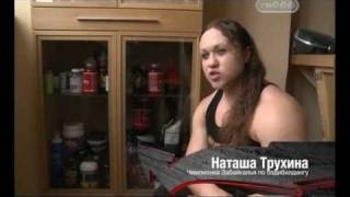 Russian Female Bodybuilders (2/4)