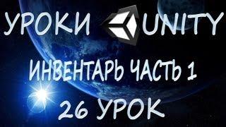 Unity3D Урок 26 [Инвентарь Часть 1]