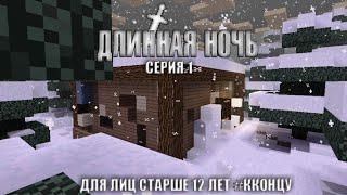"""Minecraft СЕРИАЛ Длинная Ночь —1 серия """"Сарай, записка"""""""