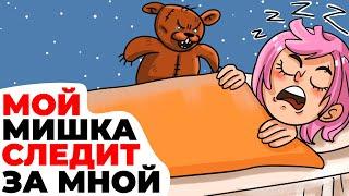 Мой плюшевый медведь следит за мной | Анимированная история