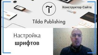 Настройка шрифтов для сайта, страниц и блоков | Тильда Бесплатный Конструктор для Создания Сайтов
