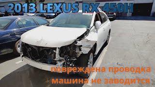 2013 Lexus RX 450h гибрид машина не заводится ремонт проводки