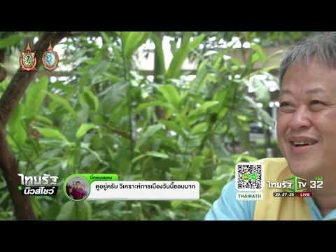 นักวิชาการยืนยัน ม้าน้ำรักษาโรคได้จริง | 17-09-58 | ไทยรัฐนิวส์โชว์ | ThairathTV