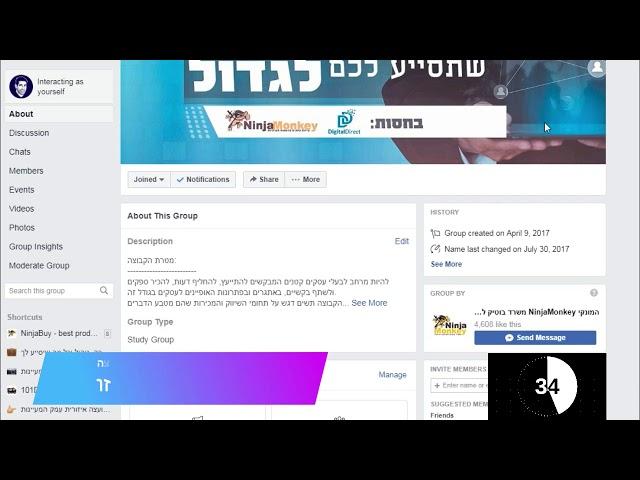 צירוף דפים עסקיים לקבוצות פייסבוק
