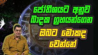 ජෝතීශයට අනුව බාදක ග්රහයන්ගෙන් ඔබට මොකද වෙන්නේ | Piyum Vila | 27 - 10 - 2020 | Siyatha TV. Thumbnail