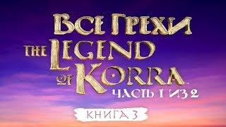 Все грехи и ляпы 3 сезона Легенда о Корре (часть 1 из 2).