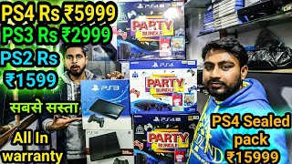 Lockdown मे खरीदे Ps4 सिर्फ Rs ₹4999 /- Ps3 Xbox Cheapest gaming market