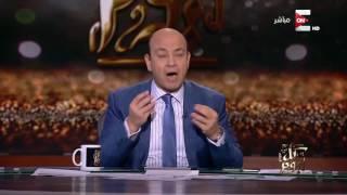 كل يوم - عمرو أديب: السيسي يبحث مع