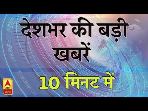 देखिए, देशभर की बड़ी खबरें केवल 10 मिनट में एबीपी गंगा पर | Super Fast News | ABP Ganga