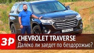 Новый Chevrolet Traverse - Тест-Драйв «За Рулем»