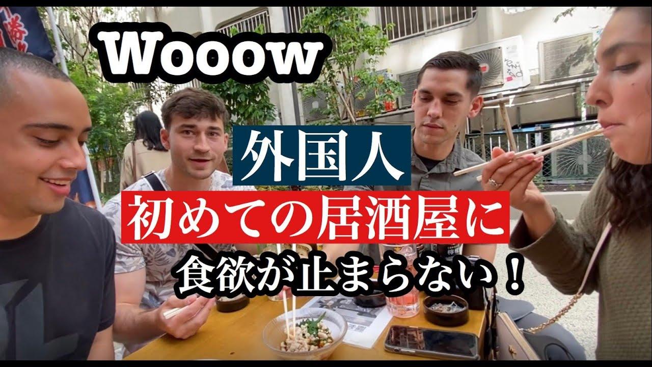 外国人が初めての居酒屋に大感激!Trying Japanese Izakaya