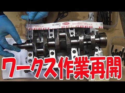 EG修理/MT換装⑦エンジン組立①クランクジャーナルのクリアランス測定ワークスいじりHA21S No29
