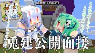 【Minecraft】ウサ建公開面接ぺこ!【ホロライブ/兎田ぺこら】