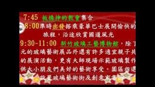 20150101_新竹蒙福之旅☆ 板橋神的教會→新竹玻璃工藝博物館/清華大學/-靜...