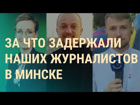 Задержание журналистов Настоящего