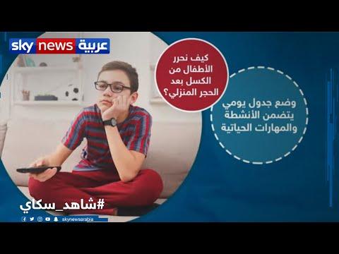 كيف نحرر أطفالنا من الكسل بعد رفع الحجر المنزلي؟  - نشر قبل 2 ساعة