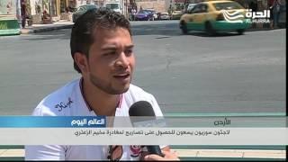 الاردن:  لاجئون سوريون يسعون للحصول على تصاريح لمغادرة مخيم الزعتري