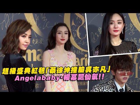 超級盛典紅毯「蔡徐坤撞臉吳亦凡」 Angelababy、楊冪飄仙氣!!