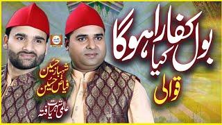 Bol Kaffara Kya Hoga | Shahbaz Hussain | Fayyaz Hussain | Qawwal | Uploaded By Naatesultan |