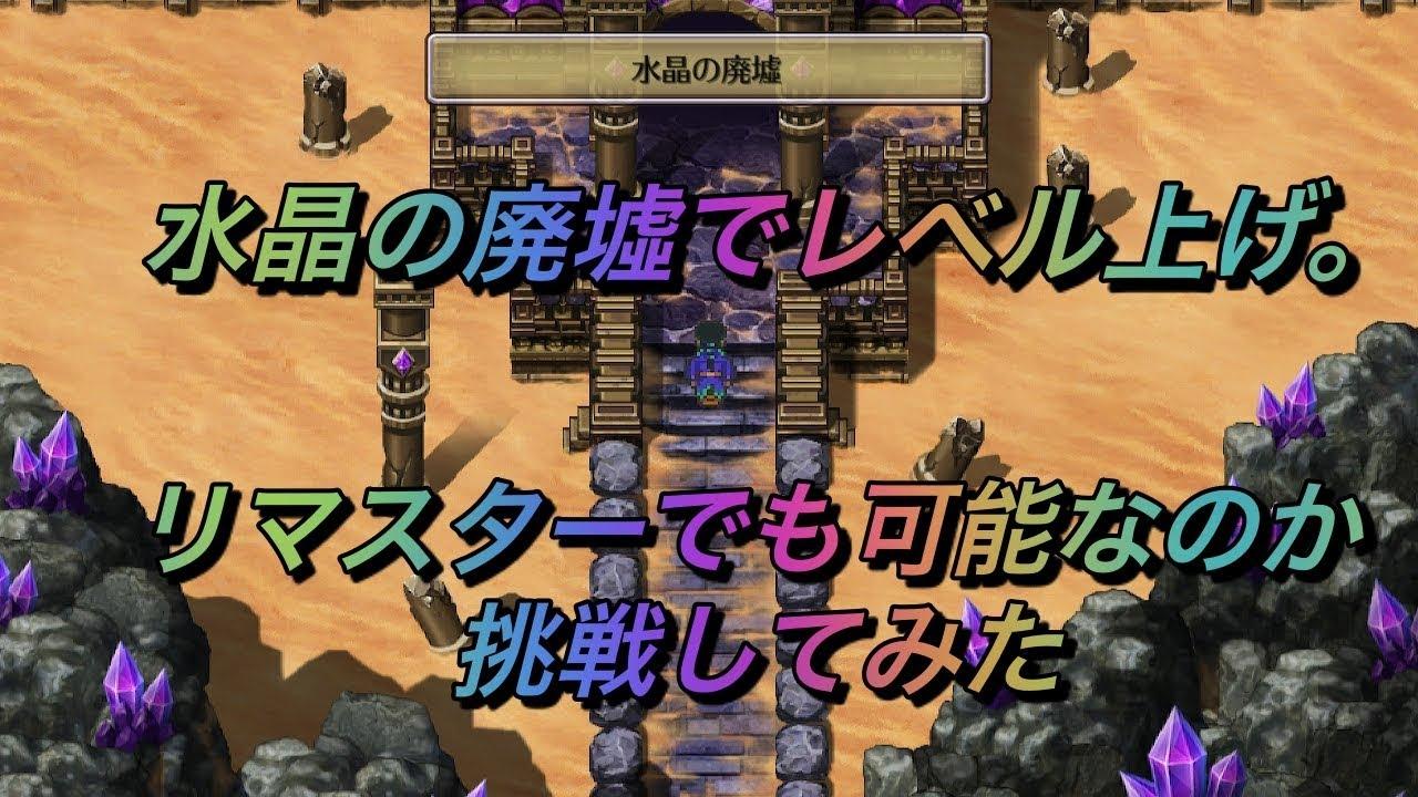 道場 アスラ ロマサガ 3