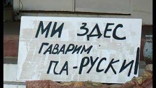 Даёшь Государственный Российский язык в каждый рабочий рот