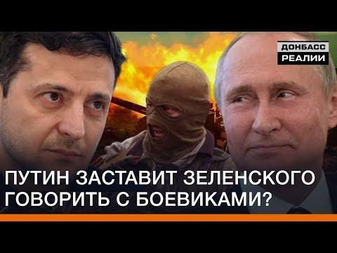 Путин заставит Зеленского