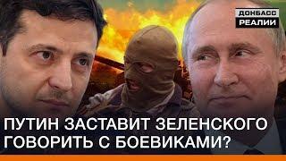 Путин заставит Зеленского говорить с боевиками? | Донбасc Реалии