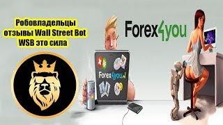 Отзывы о Форекс Роботе WSB Forex4you