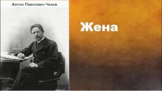 Антон Павлович Чехов.   Жена. аудиокнига.