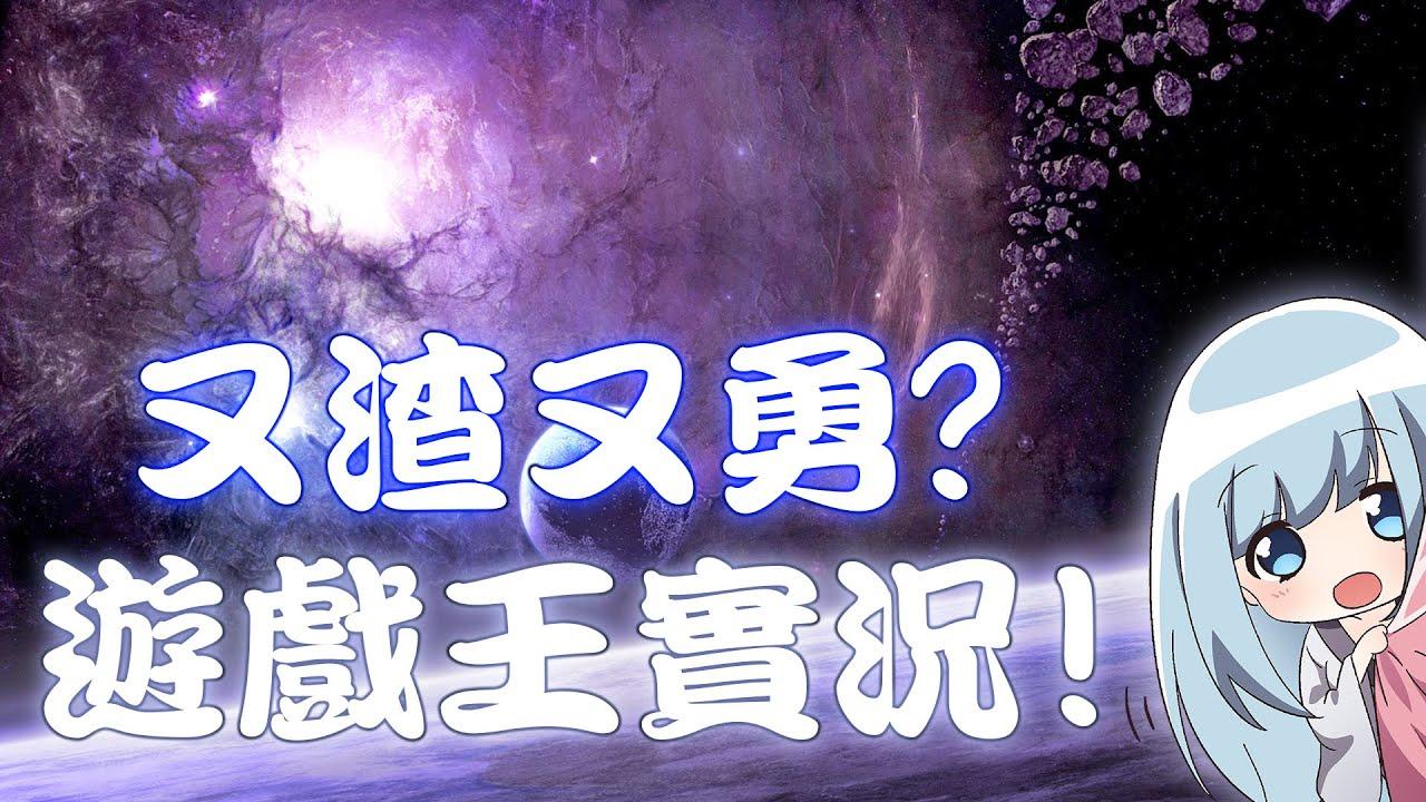 🔴遊戲王Duel Link 開台無敗績! 100%勝率上王! 又渣又勇的牌組 有猜出來了嗎?