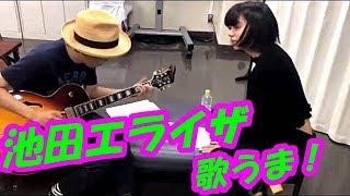 池田エライザさんが「恍惚のブルース」を歌う動画です!