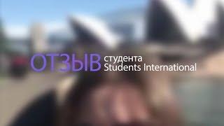 Образование в Австралии (UTS). Отзыв студента Students International
