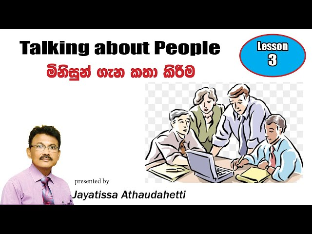 How to Talk about People 3 (ජයතිස්ස අතාවුදහෙට්ටි)