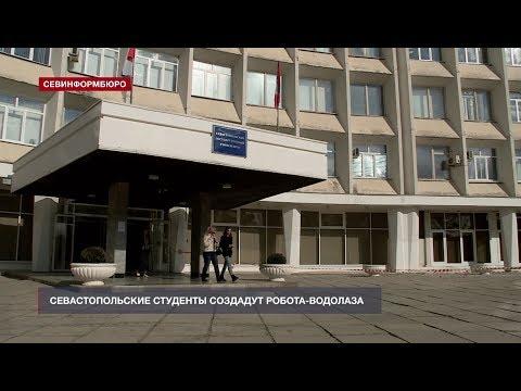 НТС Севастополь: Погружение на 200 метров: Студенты СевГУ создадут робота-водолаза